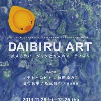 DAIBIRU ART