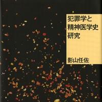 犯罪学と精神医学史研究